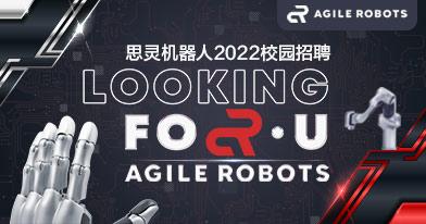 北京思靈機器人科技有限責任公司招聘信息