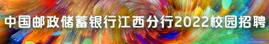 中國郵政儲蓄銀行股份有限公司江西省分行招聘信息