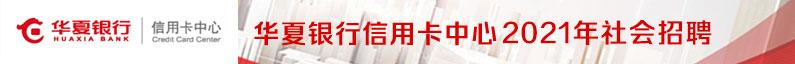 華夏銀行股份有限公司招聘信息