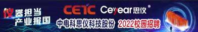 中電科思儀科技股份有限公司招聘信息