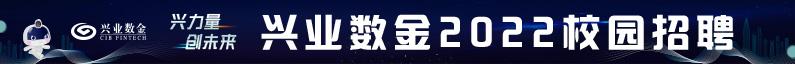 興業數字金融服務(上海)股份有限公司招聘信息