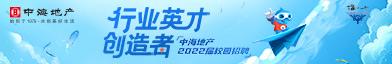 中海企業發展集團有限公司招聘信息