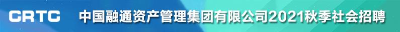 中國融通資產管理集團有限公司招聘信息
