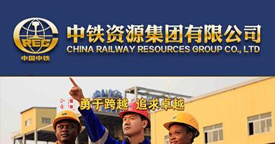 中鐵資源集團有限公司招聘信息