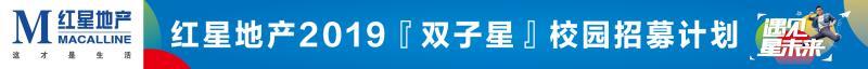 上海紅星美凱龍房地產集團有限公司招聘信息