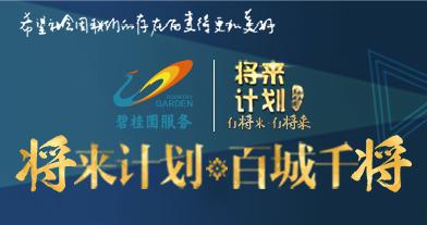 廣東碧桂園物業服務股份有限公司招聘信息