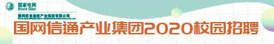 國網信息通信產業集團有限公司招聘信息