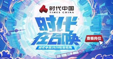 廣州市時代控股集團有限公司招聘信息