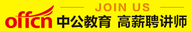 北京中公教育科技有限招聘信息