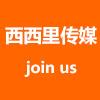 南京西西里文化傳媒有限公司