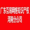 广东互易网络知识产权有限公司河南分公司