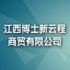 江西博士新云程商贸有限公司