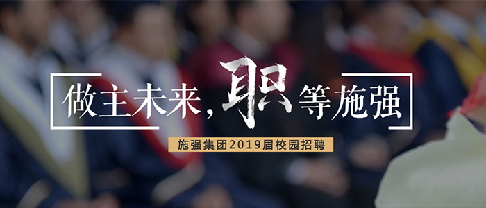 http://zhaopin.cnstrong.cn/wt/Strong/web/index/campus