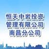 恒天中岩投资管理有限公司南昌分公司