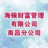 海银财富管理有限公司南昌分公司