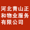 河北青山正和物业服务有限公司