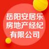 岳阳安居乐房地产经纪有限公司