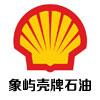 福建象屿壳牌石油有限责任公司