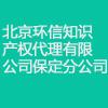 北京环信知识产权代理有限公司保定分公司