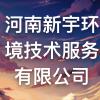 河南新宇环境技术服务有限公司