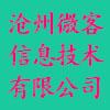 沧州微客信息技术有限公司