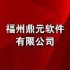 福州鼎元软件有限公司