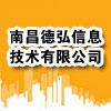 南昌德弘信息技术有限公司