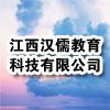 江西汉儒教育科技有限公司