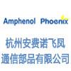 杭州安费诺飞凤通信部品有限公司