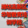 潍坊高新区华智教育培训学校