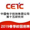 中国电子科技集团公司第十五研究所