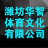 潍坊华智体育文化有限公司