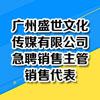 广州盛世文化传媒有限公司