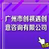 广州市创祺遇创意咨询有限公司