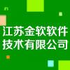 江蘇金軟軟件技術有限公司