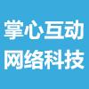 南京掌心互动网络科?#21152;?#38480;公司