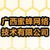 广西蜜蜂网络技术有限公司