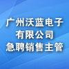 广州沃蓝电子有限公司