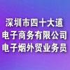 深圳市四十大道电子商务有限公司