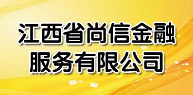 江西省尚信金融服务有限公司