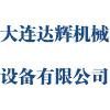 大连达辉机械设备有限公司