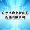 广州杰森克斯电子配件有限公司