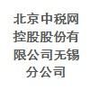 北京中稅網控股股份有限公司無錫分公司