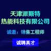 天津派斯特热能科技有限公司