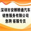 深圳市安骅骅通汽车销售服务有限公司