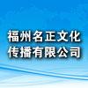 福州名正文化传播有限公司
