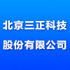 北京三正科技股份有限公司