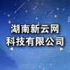 湖南新云网科技有限公司