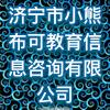 济宁市小熊布可教育信息咨询有限公司