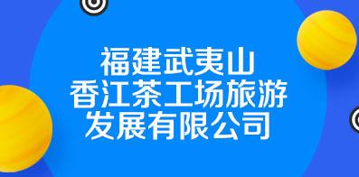 福建武夷山香江茶工场旅游发展有限公司